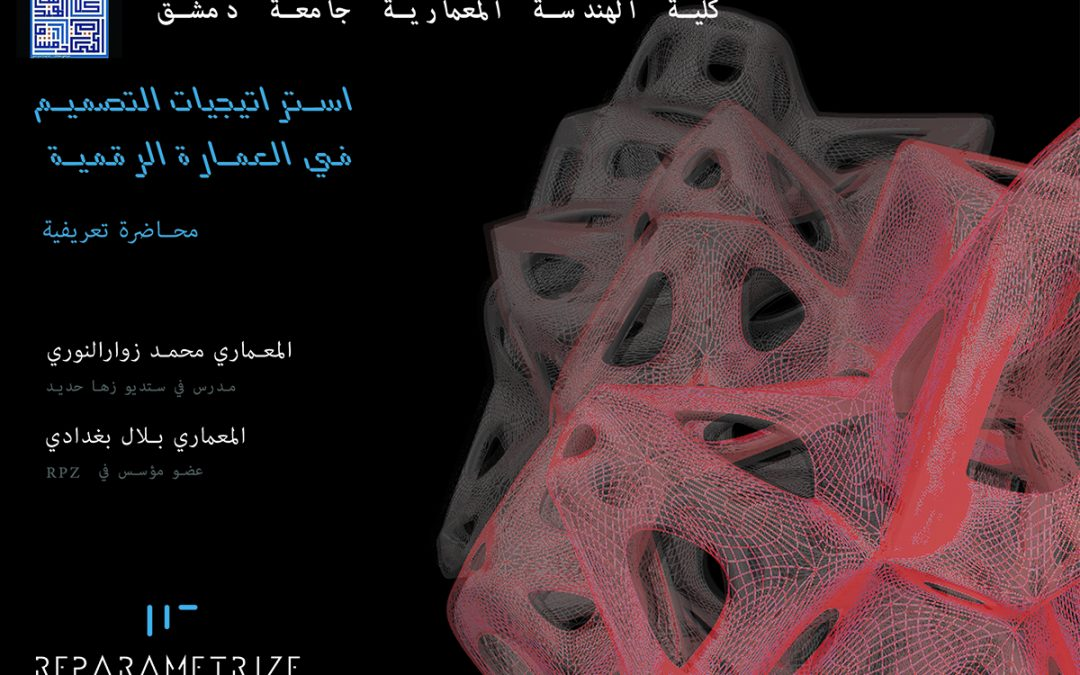 Parametric Design Strategies _ Damascus University