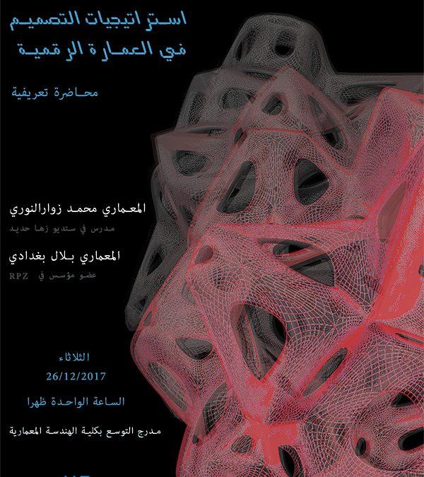 Parametric Design Strategies _ Damascus University