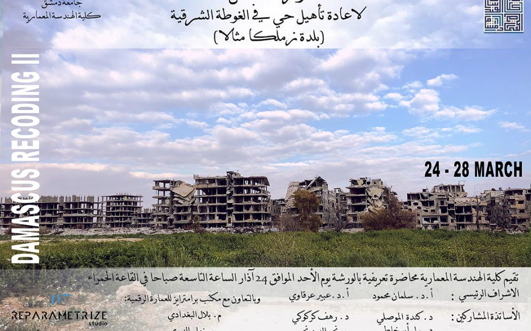 DAMASCUS RECODING II _Lecture about Rehabilitation in Al Ghouta East